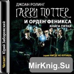 Гарри Поттер и орден феникса (аудиокнига). Читает Юрий ...