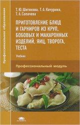 Макаронные изделия «Смак» «Лютик» г.Витебск | 250x161