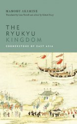 The Ryukyu Kingdom: Cornerstone of East Asia