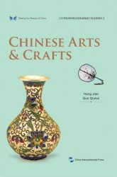 Sharing the Beauty of China: Chinese Arts & Crafts