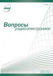 Вопросы радиоэлектроники №4 2020