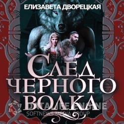 След черного волка (Аудиокнига)