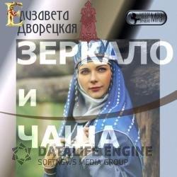 Зеркало и чаша (Аудиокнига) читает Беляева Наталья