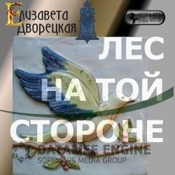 Лес на той стороне (Аудиокнига) читает Беляева Наталья