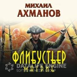 Магриб (Аудиокнига) читает Ващенко Семён