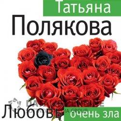 Любовь очень зла (Аудиокнига) читает Татьяна Слепокурова