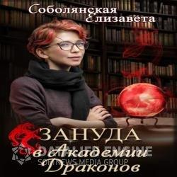 Зануда в Академии Драконов (Аудиокнига)