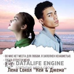 Кей&Джема (Аудиокнига)