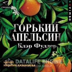 Горький апельсин (Аудиокнига)