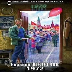1972 (Аудиокнига)