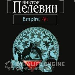 Empire V (Аудиокнига)