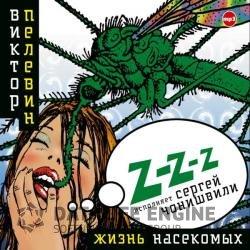 Жизнь насекомых (Аудиокнига) читает Чонишвили Сергей