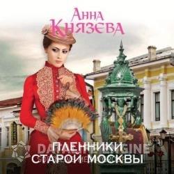 Пленники старой Москвы (Аудиокнига)