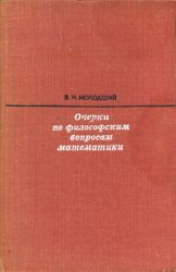 Молодший В. Н. - Очерки по философским вопросам математики